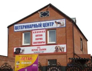 Ветеринарный центр Омск